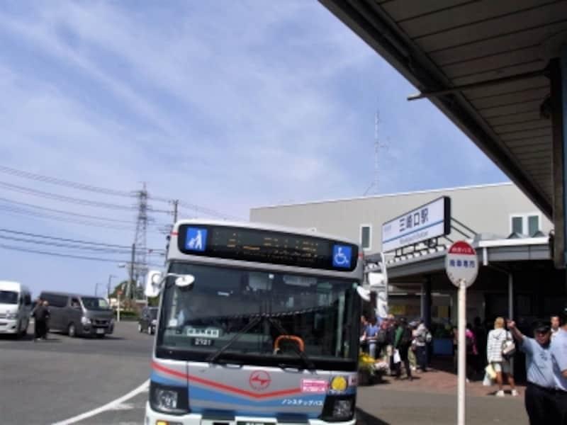 みさきまぐろきっぷには三崎口駅から乗るバス代も含まれている