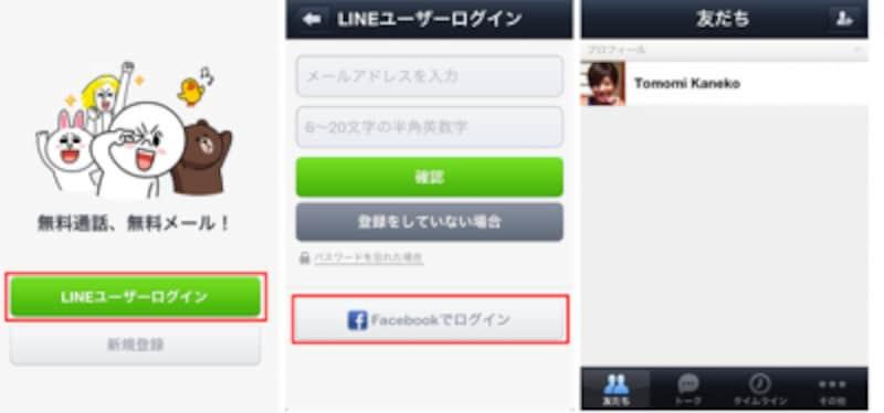 LINE公式ブログより