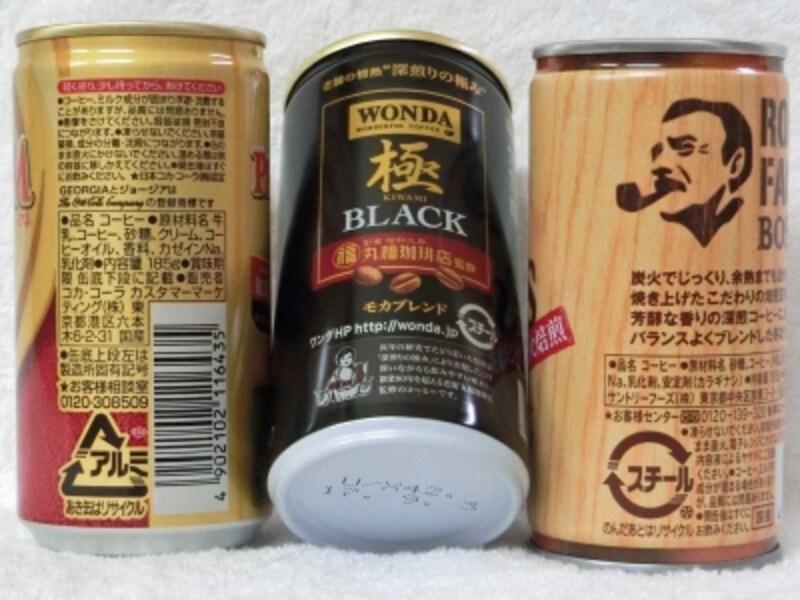 アルミ缶・TULC缶・スチール缶