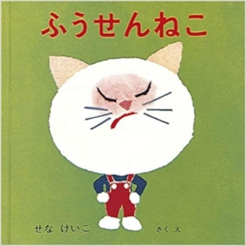 『ふうせんねこ』(あーんあんの絵本)