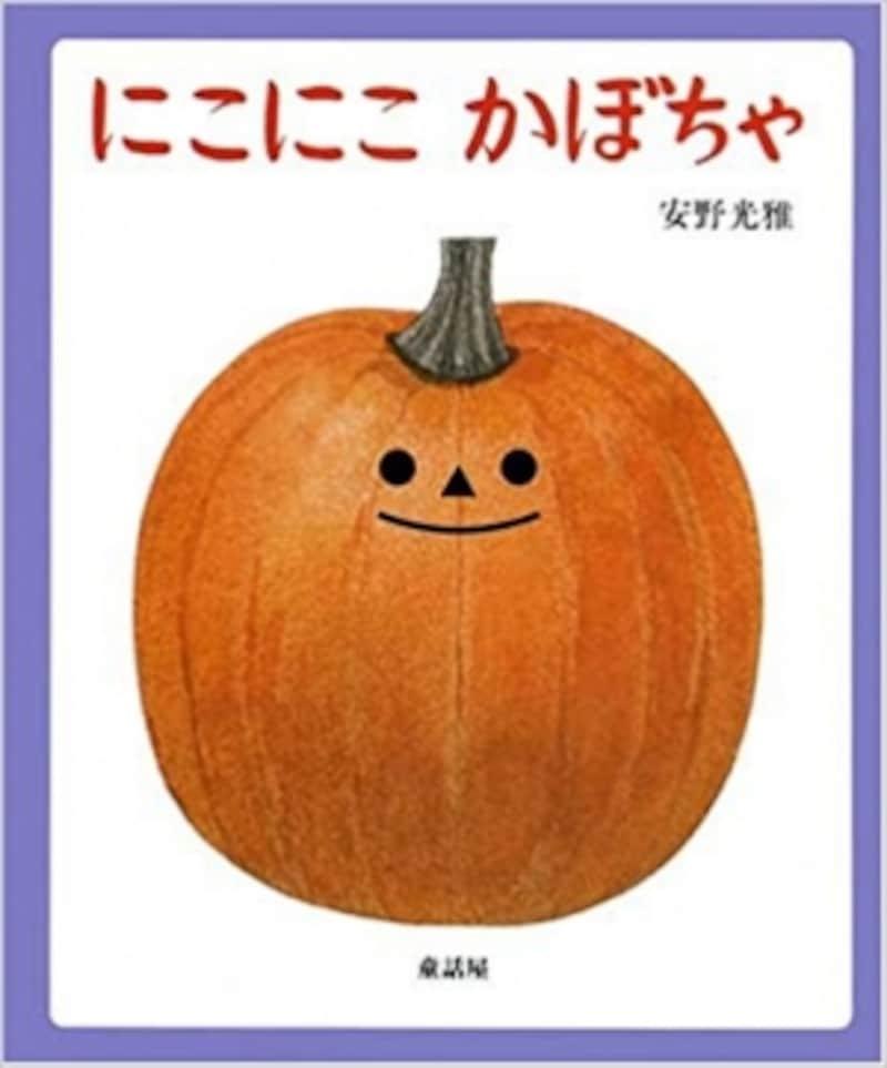 『にこにこかぼちゃ』