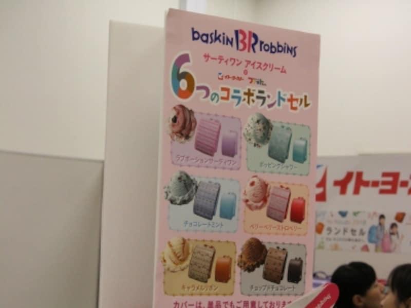 イメージしたアイスクリームは「ラブポーション」「ポッピングシャワー」「チョコレートミント」「ベリーベリーストロベリー」「キャラメルリボン」「チョップドチョコレート」の6種類。どれも美味しいですよね