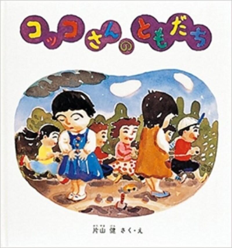 『コッコさんのともだち』(幼児絵本シリーズ)