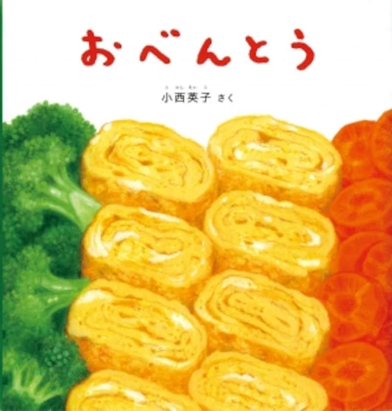 『おべんとう』(幼児絵本シリーズ)