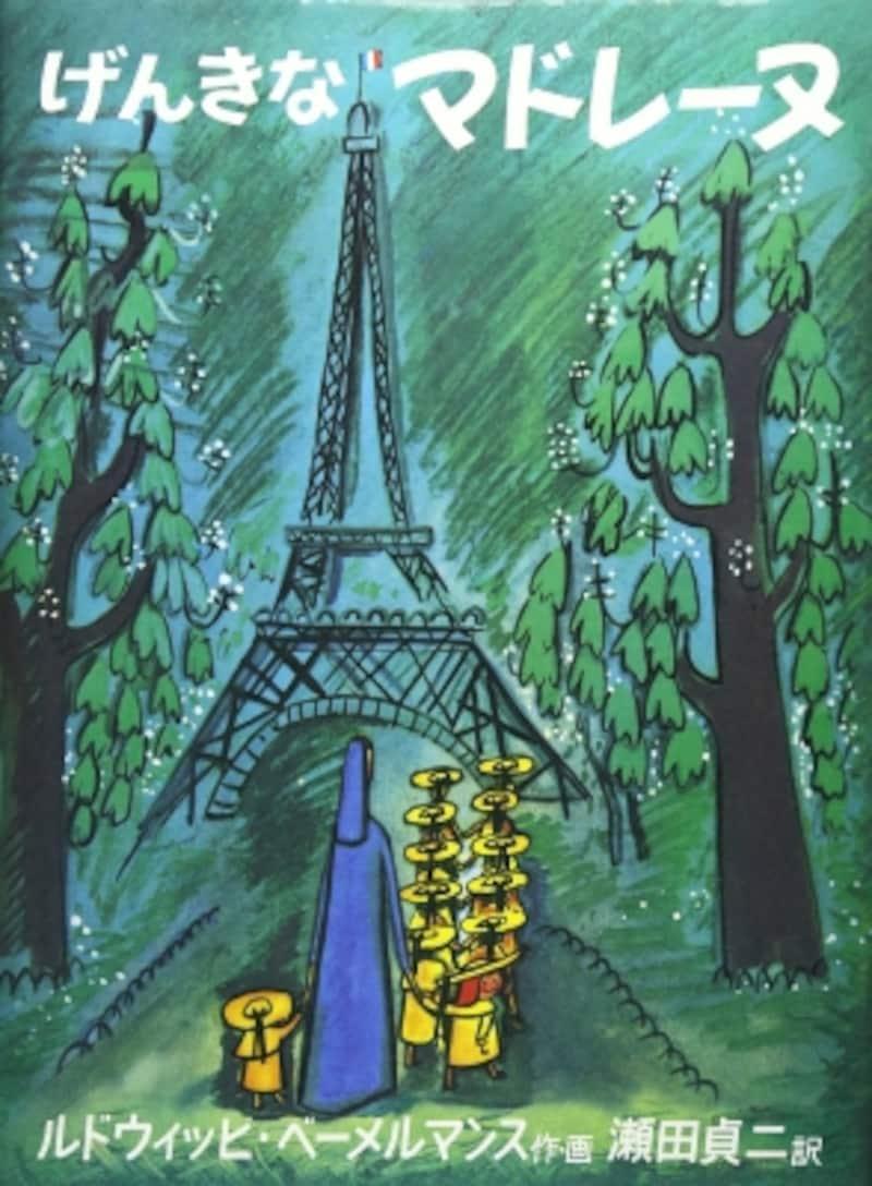 『げんきなマドレーヌ』(世界傑作絵本シリーズundefinedアメリカの絵本)