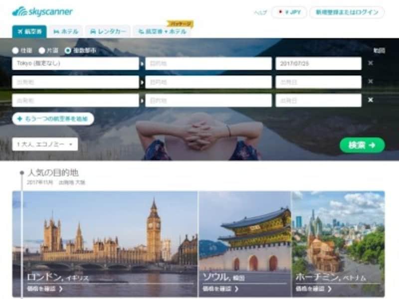 複数の都市に向かう航空券が検索しやすい「スカイスキャナー」のウェブサイト。運賃比較もできます。スマートフォンのアプリもあります。