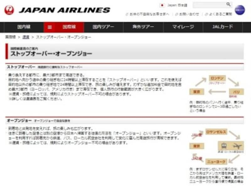 JAL公式ウェブサイトでは「ストップオーバー」「オープンジョー」についてわかりやすく紹介されています。