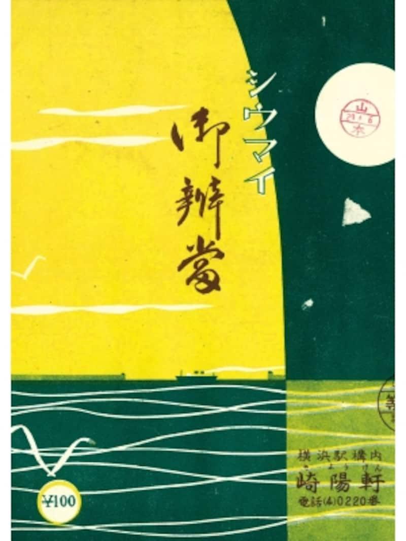 初代:1954年~港をゆく船が描かれており、横浜らしいデザイン(画像提供:崎陽軒)