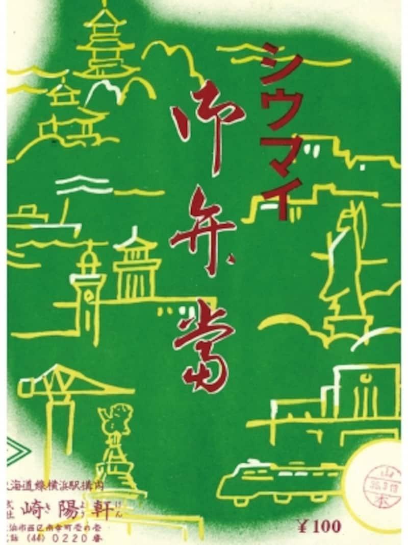 二代目:1960年~三溪園、キング&クイーンの塔、掃部山公園などが描かれている(画像提供:崎陽軒)