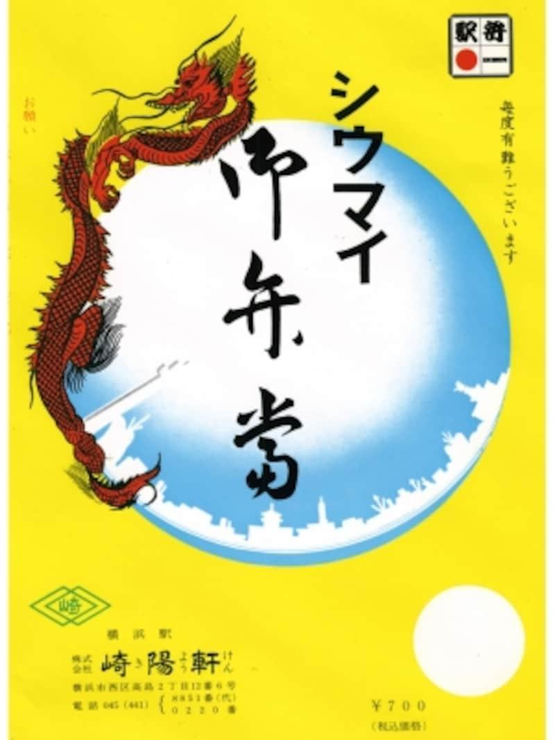 三代目:1964年~おなじみの龍と水晶玉のデザインに。水晶玉の中には横浜の街なみが(画像提供:崎陽軒)