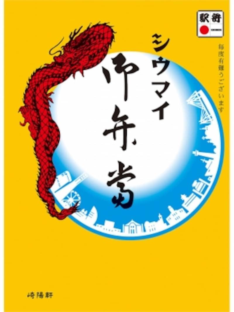 現在:1995年~横浜の街なみにみなとみらい21地区が加わった(画像提供:崎陽軒)