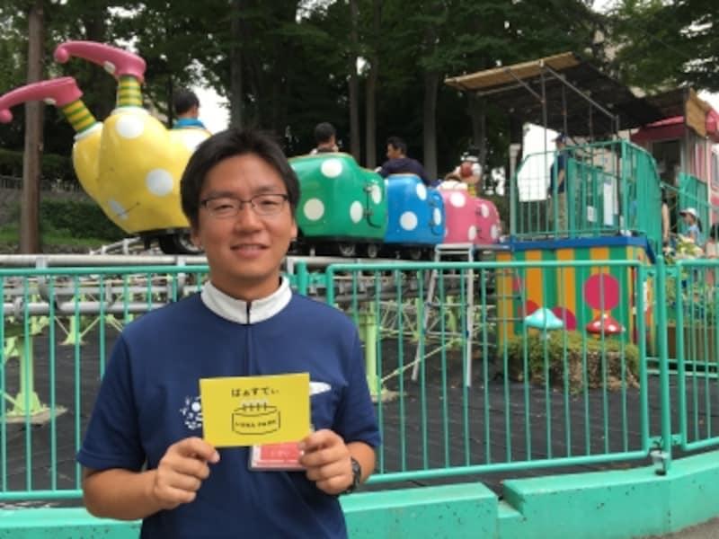 『ばぁすでぃ』のカードを手にする副園長の井階渉さん