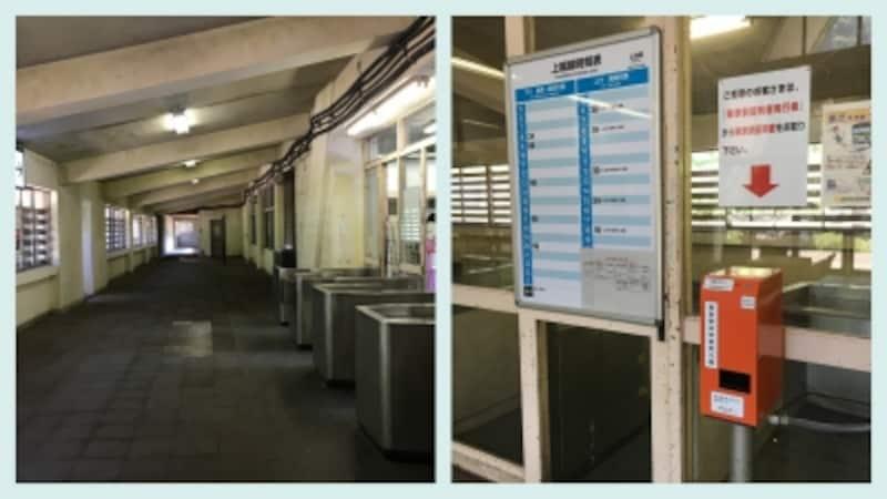 『土合駅』の改札