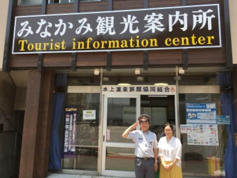 芳澤『水上駅』長と観光案内所の松尾友紀さん