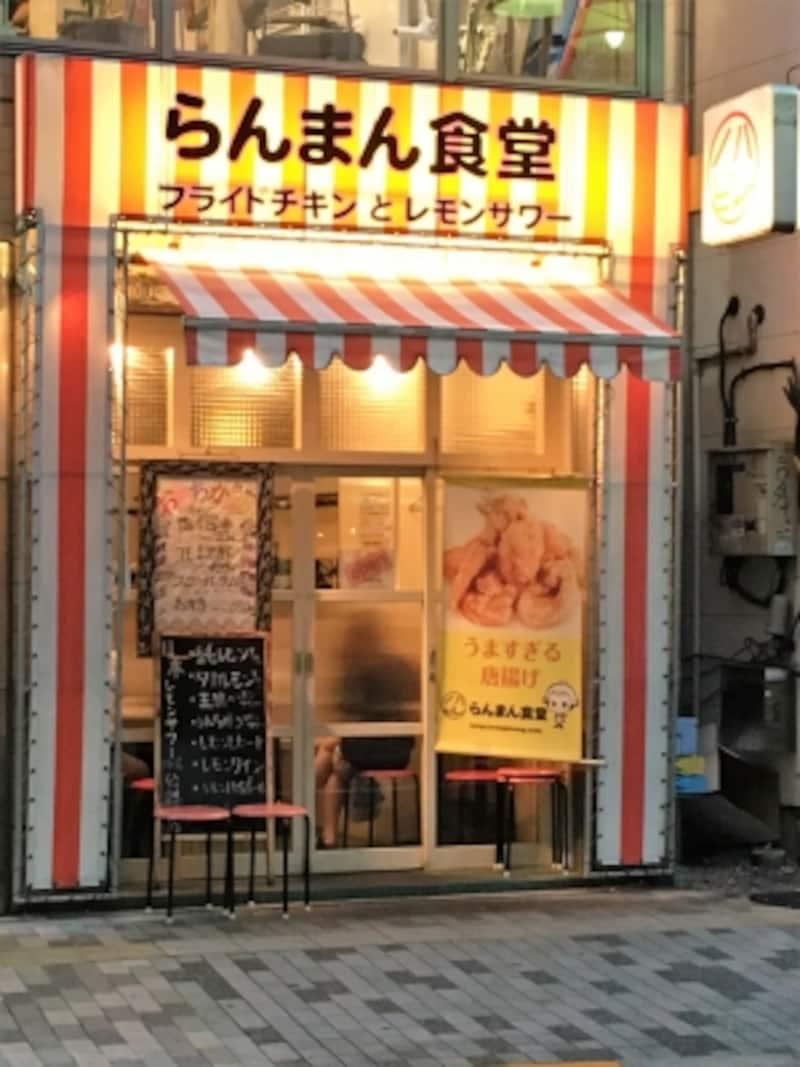 らんまん食堂(恵比寿)