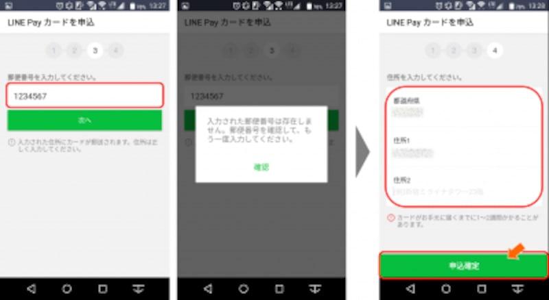 「LINEPayカード」の申し込み手順3