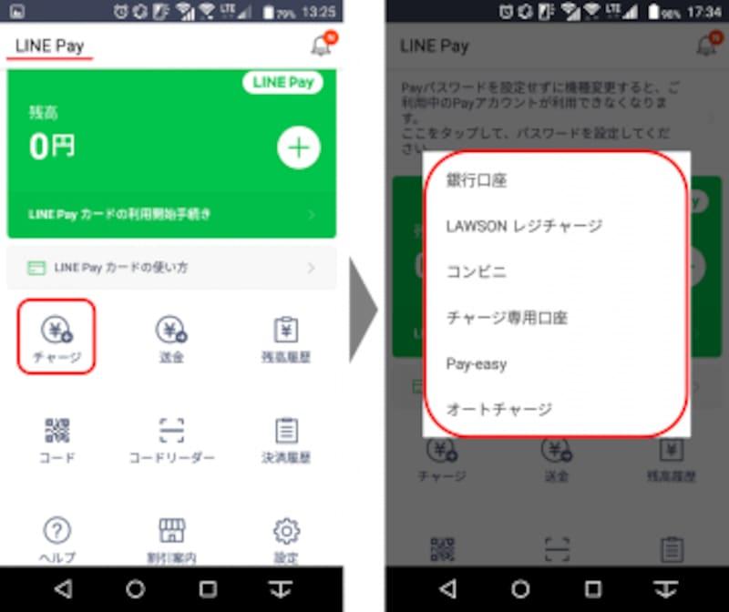 LINEPayカードチャージ方法
