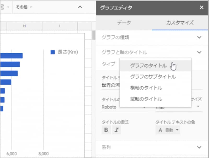 、[タイプ]をクリックして[横軸のタイトル]や[縦軸のタイトル]を選択すれば、横軸/縦軸のタイトルも同じように設定できます