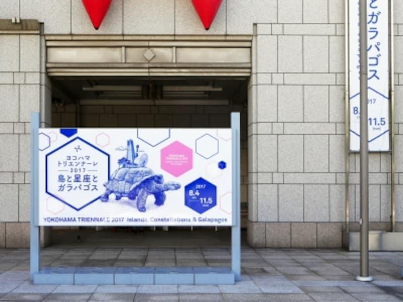 3年に一度の現代アートの国際展「ヨコハマトリエンナーレ2017」が8月4日に開幕。横浜美術館前の看板(2017年8月6日撮影)