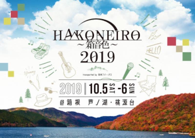 箱根音楽フェス「HAKONEIRO2019」