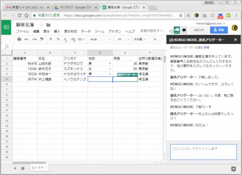Googleスプレッドシートで2人のユーザーで共同作業をしているところです