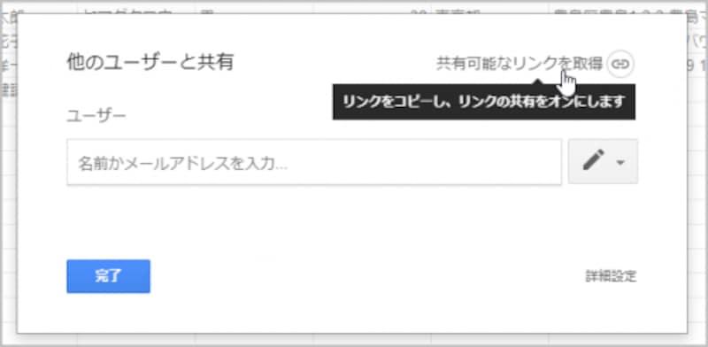 2.[共有可能なリンクを取得]をクリックします