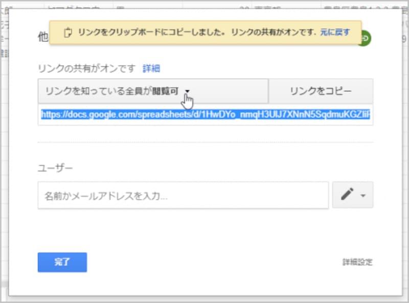 3.「リンクを知っている全員が閲覧可」と表示されている箇所をクリックします