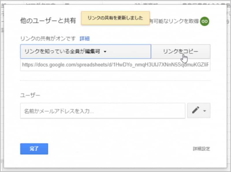 5.[リンクをコピー]を選択します。これで、共有に必要なURLがクリップボードにコピーされます。6.[完了]をクリックして作業を終了します