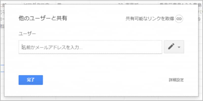 2.相手の名前またはメールアドレスを入力する画面が表示されます