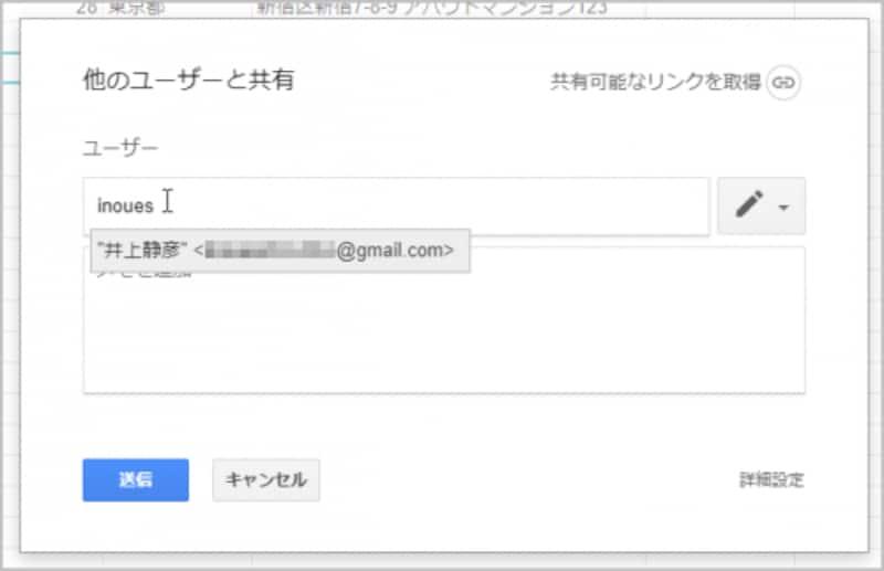 3.共有したい相手のGoogleアカウントのメールアドレス(通常はGmailのアドレス)を入力します。入力中に候補が表示されたら、そこから選択してもかまいません