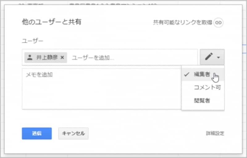 4.入力ボックス右端のボタンをクリックしてメニューを開き、編集権限を設定します。相手に編集してもらうには[編集者]を選択します