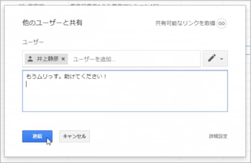 5.[送信]をクリックします。なお、[メモを追加]に、相手への簡単なメモやメッセージも入力できます