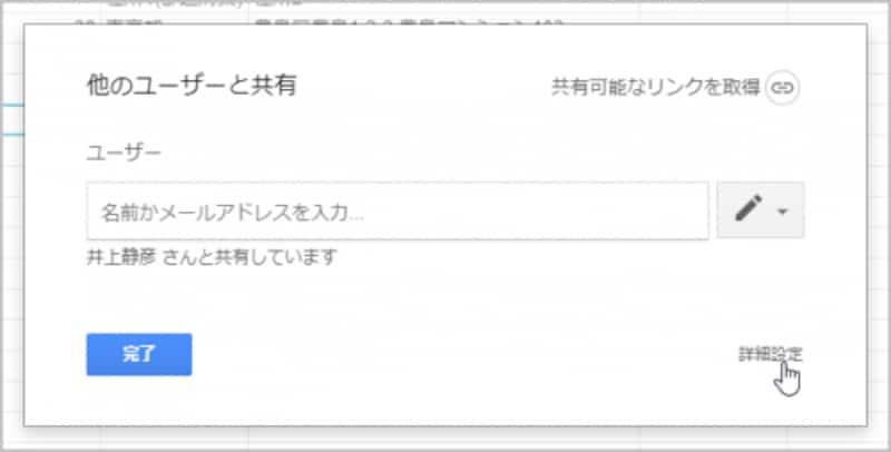 2.[詳細設定]をクリックします