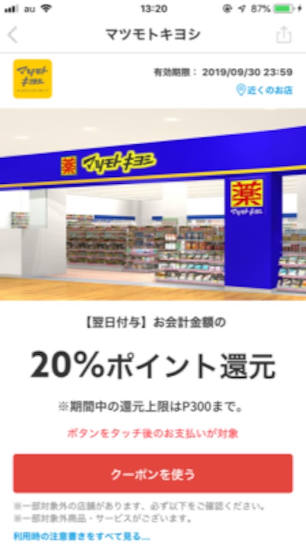 マツモトキヨシの買い物でも、メルカリのポイントが貯まる