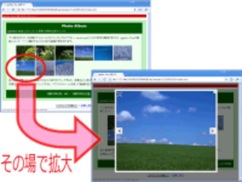 移動したりポップアップしたりすることなく、その場で拡大画像を表示できるスクリプトは多数ある