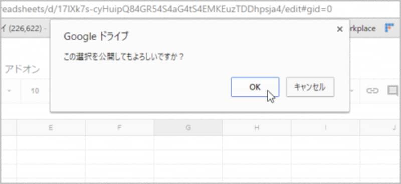 4.確認のメッセージが表示されたら[OK]ボタンをクリックします