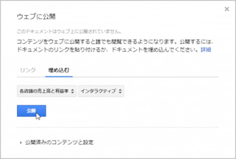 3.設定画面が表示されたら[埋め込む]をクリックします。4.[公開]ボタンをクリックします