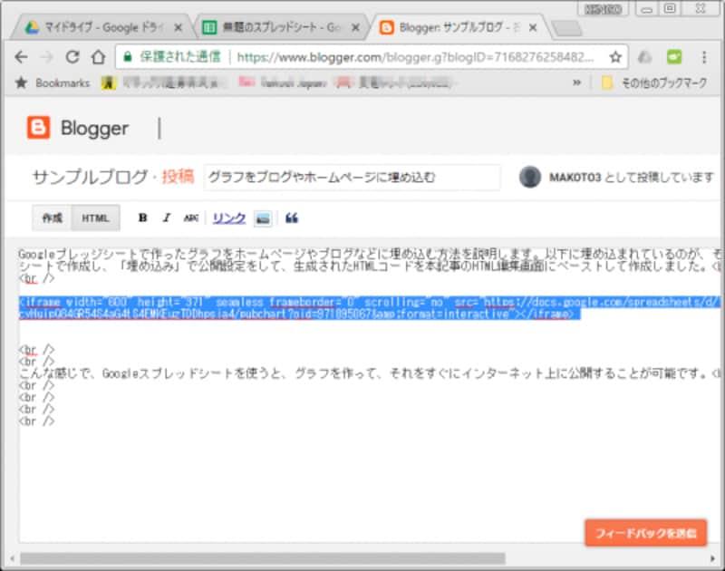 Googleが提供しているブログサービスである「Blogger」で、記事のHTMLを編集しているところ