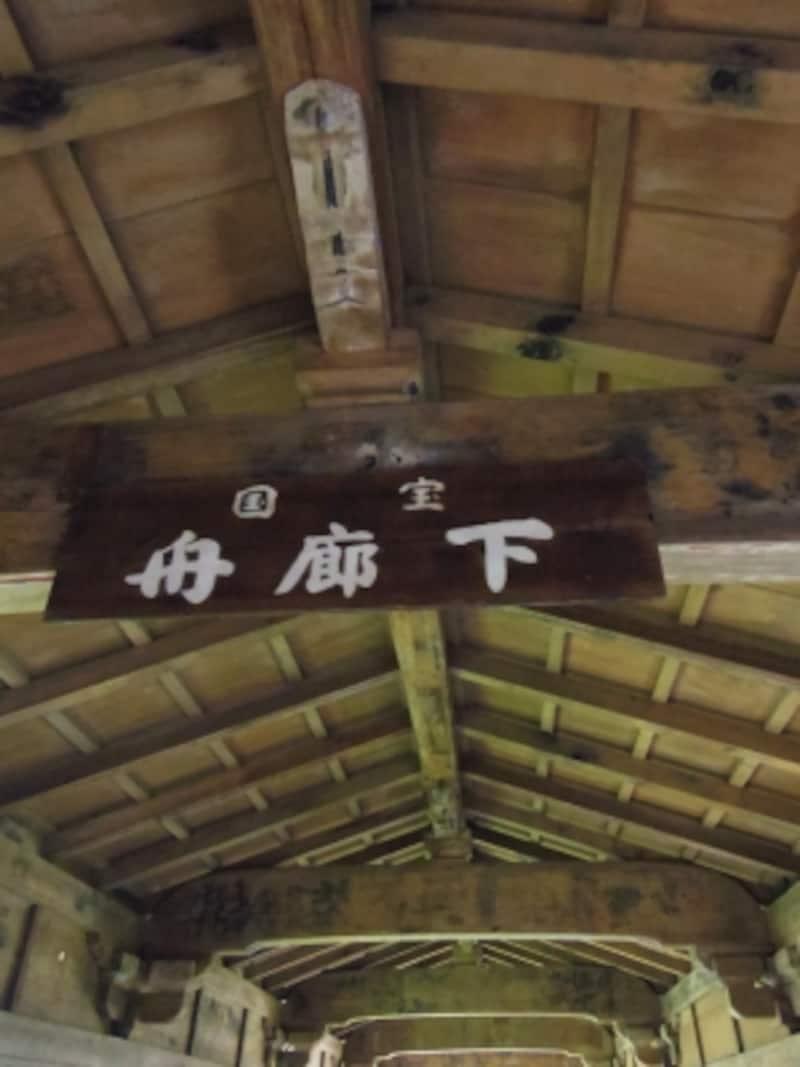 宝厳寺の舟天井