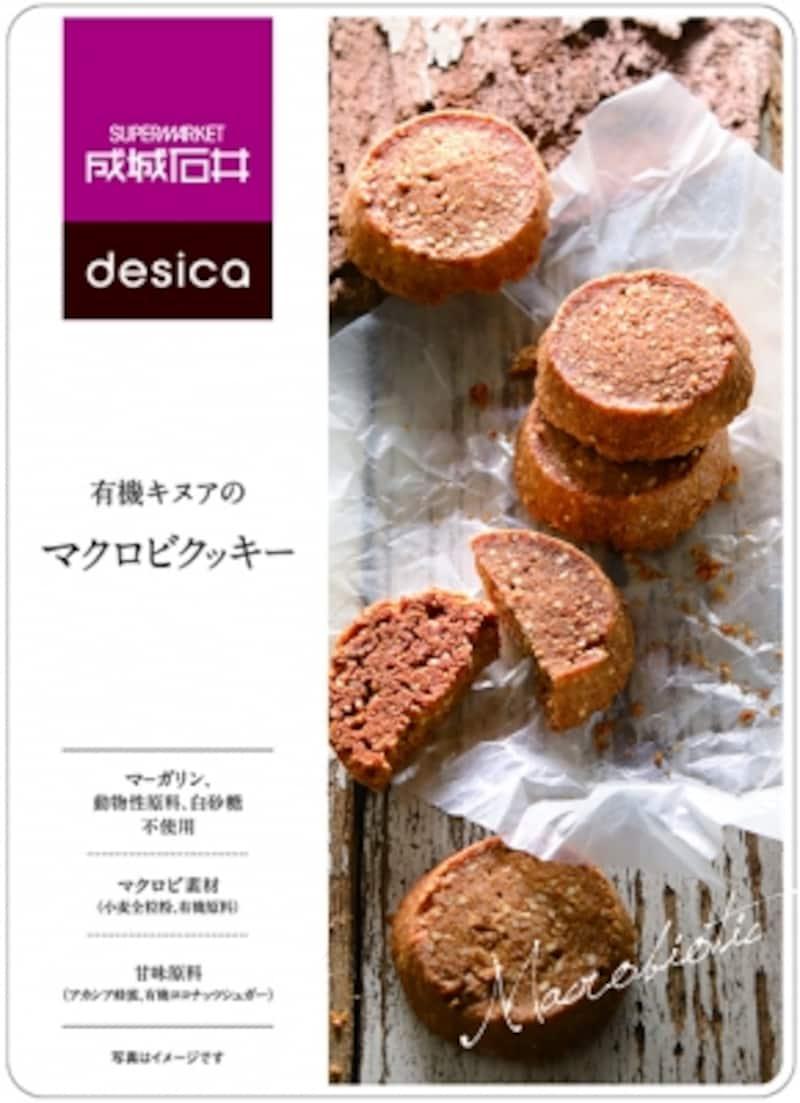 「desica(デシカ)」