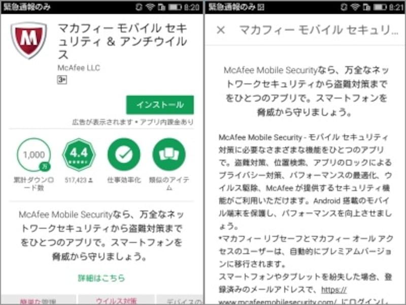 マカフィーモバイルセキュリティ&アンチウイルス