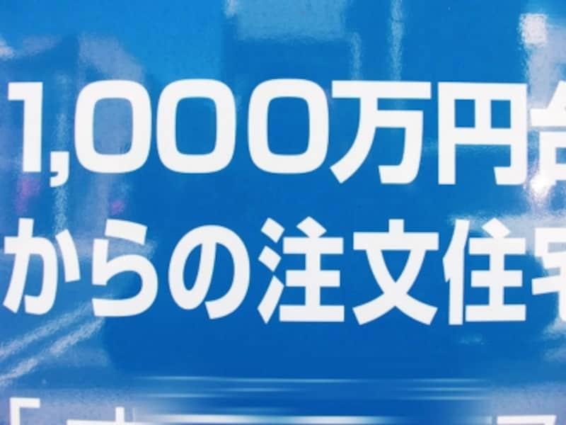 1000万円~