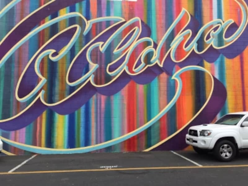 「aloha」の文字が元気をくれるワードエリアにあるアート