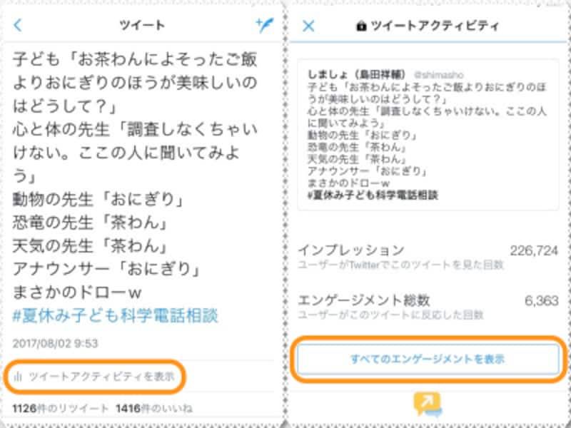 (左)[ツイートアクティビティ]をクリック。(右)ツイートアクティビティの中の[すべてのエンゲージメント]をタップ