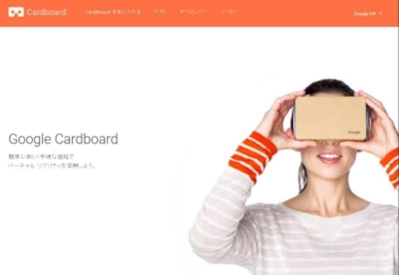 Cardboardの公式サイト