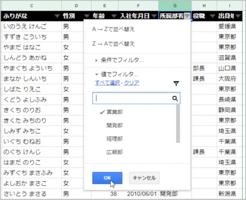 4.[営業部]をクリックしてチェックします。5.[OK]ボタンをクリックします。【画面7】6.営業部の社員だけが絞り込まれました。