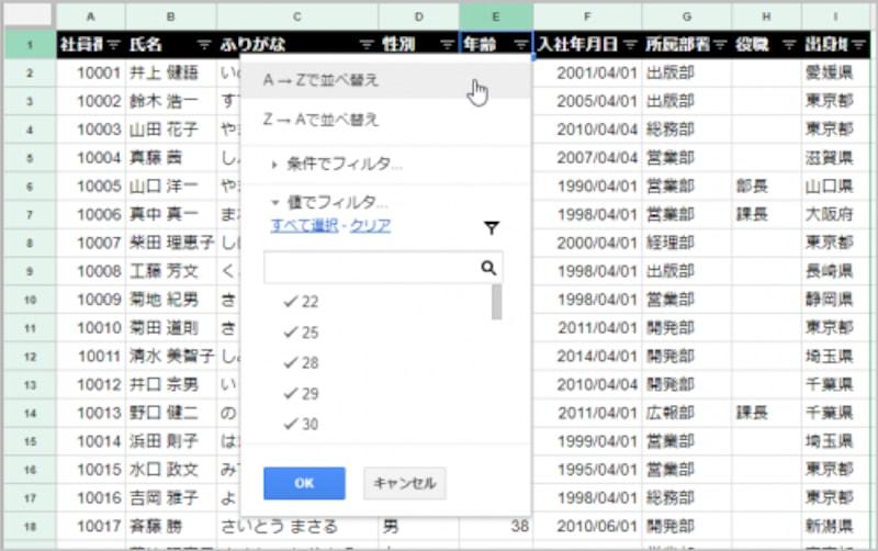 1.「年齢」のフィルタアイコンをクリックしてメニューを表示します。2.[A→Zで並べ替え]を選択します。なお、[A→Zで並べ替え]だと昇順(小→大)、[Z→Aで並べ替え]だと降順(大→小)で並べ替えられます。