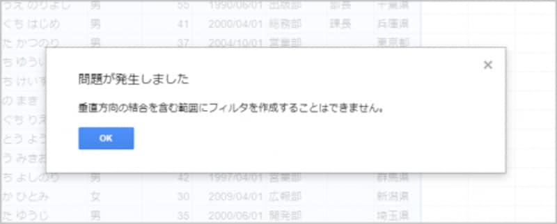 表に結合されたセルが含まれている場合は、このようなメッセージが表示されます。