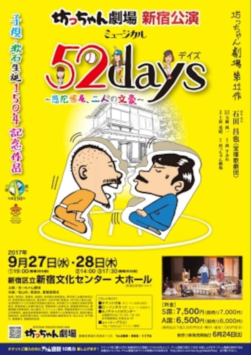 『52days』
