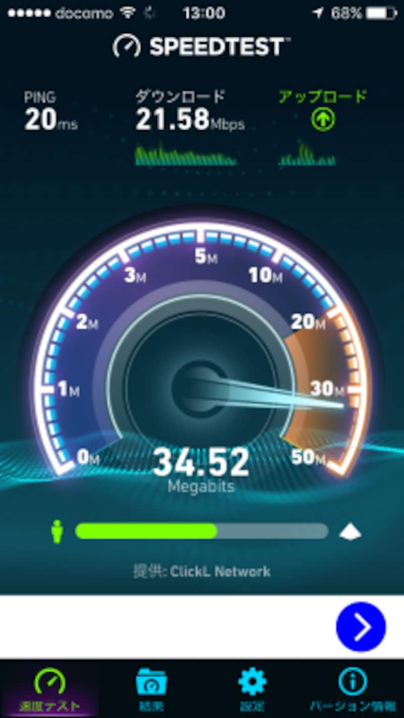 Phoneの「SPEED  TEST」アプリ